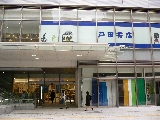 戸田書店静岡本店