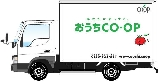 おうちCO-OPトラック