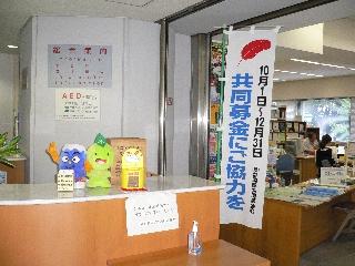 県庁募金箱