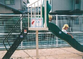 H21 浜松市 山の神子供の遊び場�@