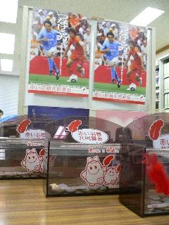 静岡女子高等学校募金箱