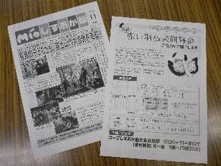 コープしずおか機関誌MIOしずおか版11月号