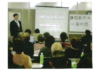 H23 静岡市 サルコ友の会