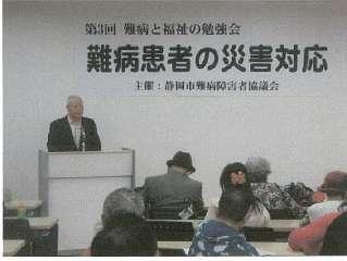 H25 静岡市難病障害者協議会 - コピー