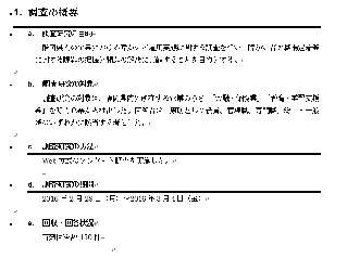 H26 静岡市 静岡県社会福祉協議会 障がい者雇用促進事業