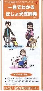 H26 静岡市 静岡県補助犬支援センター(補助犬豆辞典)