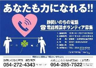 H27 使途選択 静岡いのちの電話