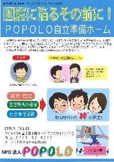 H27 静岡市 POPOLO (1)