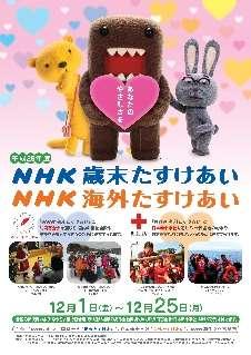 H29 NHK歳末たすけあいポスター