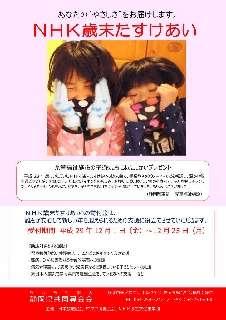 NHKたすけあい募金 静岡県版