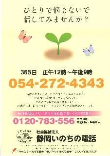H28 使途 静岡いのちの電話 (1)