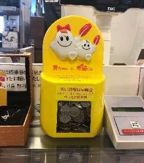 富士山静岡空港 募金箱3 (H30 .3.15)