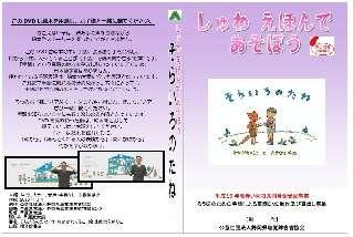 H28 静岡県聴覚障害者協会 DVD
