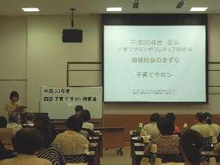 H31 静岡市社会福祉協議会