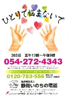 R1 静岡市 静岡いのちの電話(1使途6)