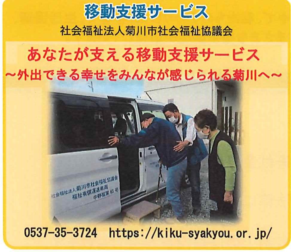 社会福祉法人菊川市社会福祉協議会
