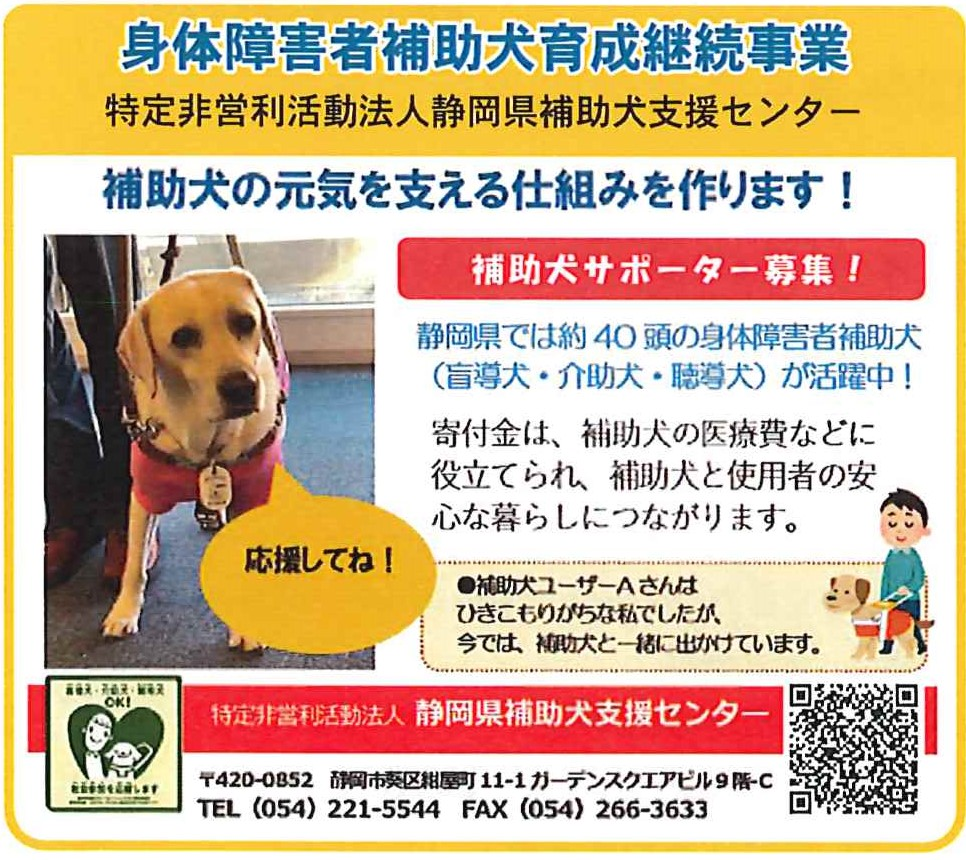NPO法人静岡県補助犬支援センター