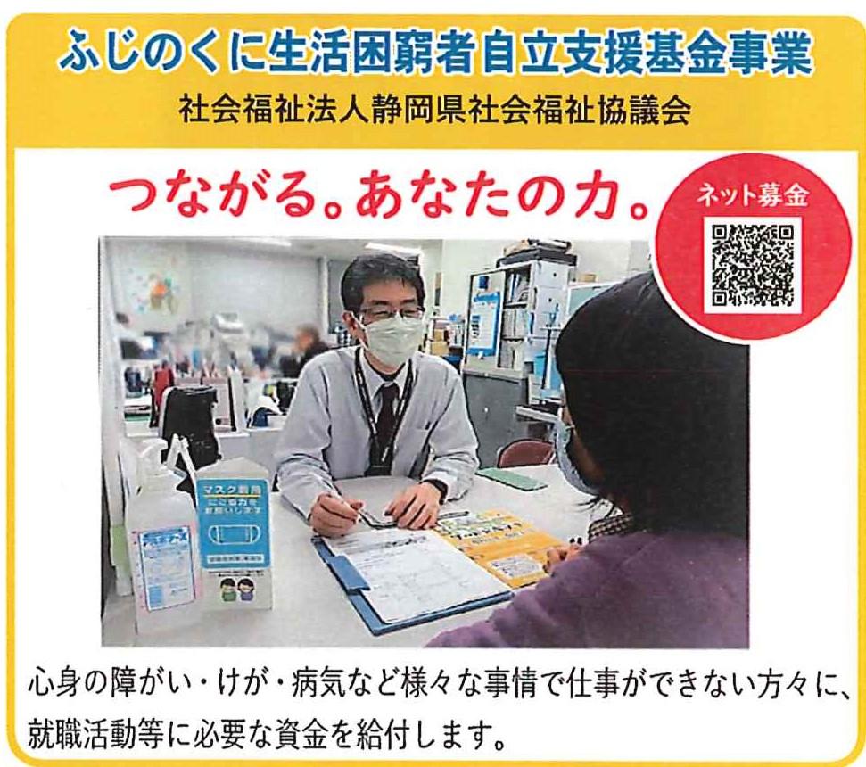 社会福祉法人静岡県社会福祉協議会