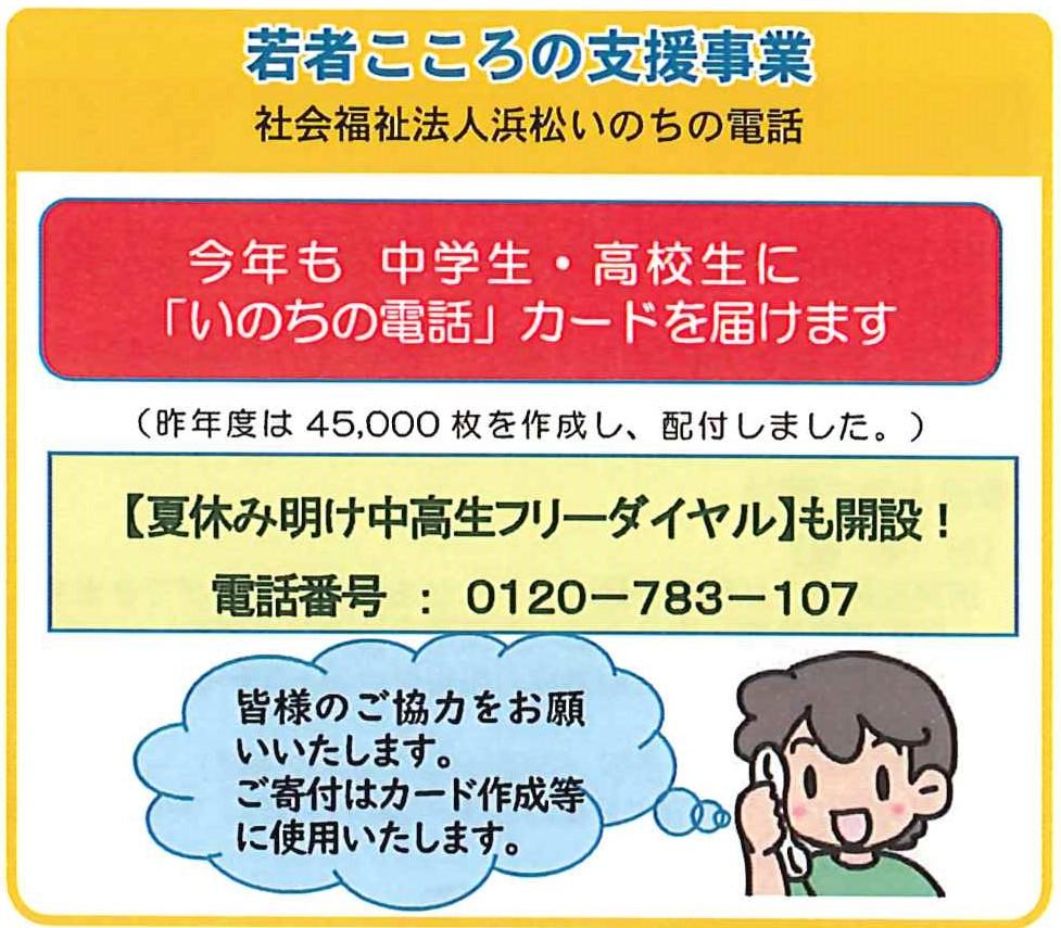 社会福祉法人浜松いのちの電話
