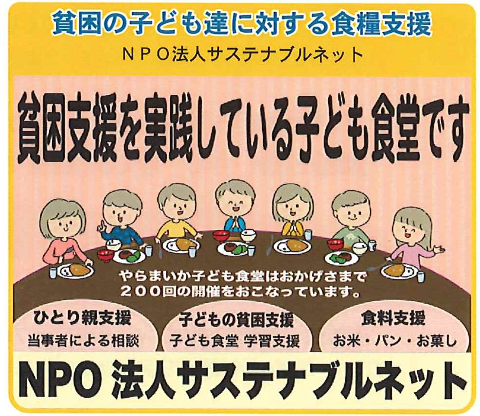 NPO法人サステナブルネット
